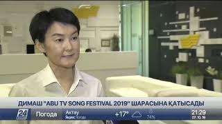 Димаш Құдайберген Токиода өтетін ABU TV Song фестивалінде өнер көрсетеді