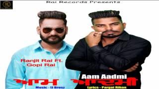 Aam Aadmi [ Full Song ] Ranjit Rai ft. Gopi Rai | New Punjabi Song 2017 | Rai Records