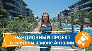 Инвестиции в недвижимость ТурцииАнталия. Грандиозный проект в районе Гюрсу Коньяалты RestProperty