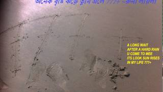 Onek bristi jhore tumi ele 777+ ~Runa Laila -রুনা লায়লা