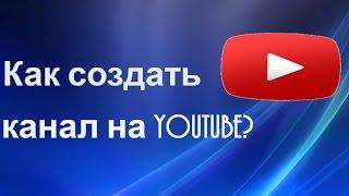 """Как создать канал на YouTube. Серия """"О канале YouTube"""" Видео №2."""