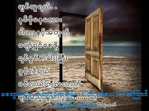 Nang kham law song