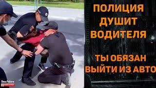 Полиция ДУШИТ водителя, ты обязан выйти из авто