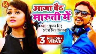 Gunjan Singh Tannu Shree - Aaja Baith Maruti Me -New Bhojpuri Song.mp3