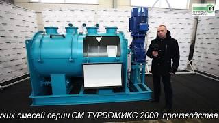 Обзор смесителя сухих смесей серии СМ ТУРБОМИКС пр-ва МП СтройМеханика