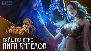 Гайд по игре Лига Ангелов - Война с демонами