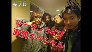 【ツーマン直前スペシャル】RatCats TV #76 「吉岡×W.A.N.Tツーマンライブ告知回」 thumbnail
