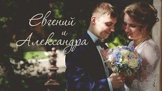 Евгений и Александра | День свадьбы