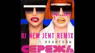 Неангелы - Сережа (Dj New Jent Radio Mix)
