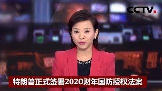 [中国新闻] 特朗普正式签署2020财年国防授权法案 | CCTV中文国际