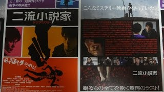 二流小説家 シリアリスト 2013 映画チラシ 2013年6月15日公開 【映画鑑...