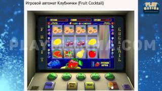 видео Игровой автомат Fruit Cocktail