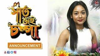 Saat Bhai Champa Serial Announcement | ZeeBangla Serial