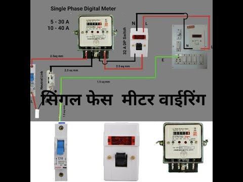 single phase energy meter wiring ( सिंगल फेस मीटर meter box wiring single phase energy meter wiring ( सिंगल फेस मीटर वायरिंग )