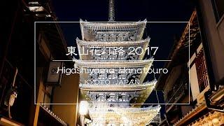 時空の栞 -4K 東山花灯路 2017-