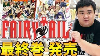 『FAIRYTAIL』63巻 最終巻!11月17日発売の週マガコミックス特集
