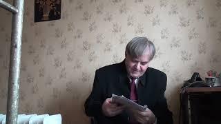 Беседа с Сергеем Васильевичом 2 часть