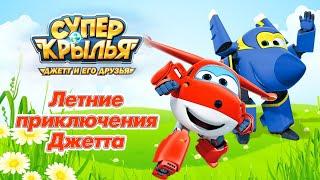 Супер Крылья Джетт и его друзья - Super Wings- Летние приключения Джетта | Мультфильм про самолетики