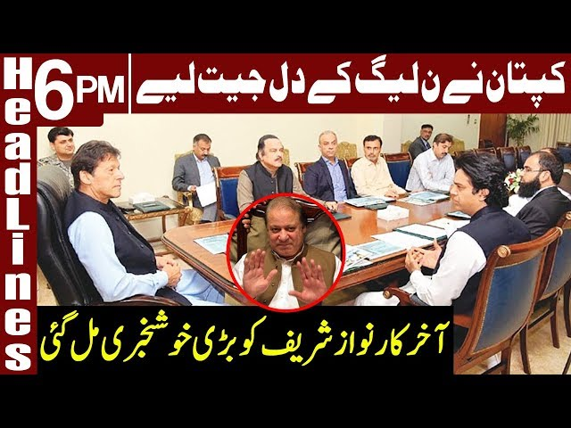 Cabinet gives approval to remove Nawaz's name from ECL | Headlines 6 PM | 12 November 2019 | Express