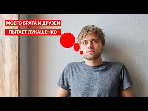 ИВАН УСОВИЧ - МОЕГО БРАТА И ДРУЗЕЙ ПЫТАЕТ ЛУКАШЕНКО!
