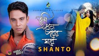 তুমি এখন পরের ঘরে - Tumi Akhon Porer Ghore   Shanto   Music Video   New Song 2018