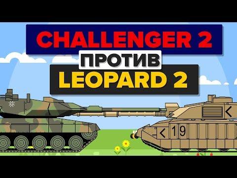 Британский Challenger 2 против немецкого леопарда 2 - Кто лучше? - Боевое танк / Военные сравнения