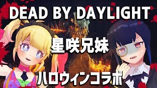 [LIVE] ハロウィンDbDコラボ(兄視点)【Dead by Daylight】