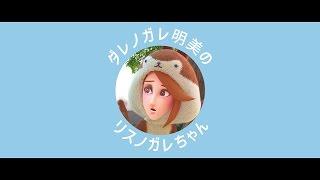 「スマ変くんとダレノガレちゃん リスノガレ篇」