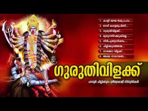 ഗുരുതിവിളക്ക് | Guruthivilakku | Hindu Devotional Songs Malayalam | Sree bhadrakali Songs