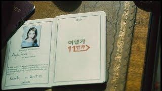 [11번가] 여행가 11번가_친구 편