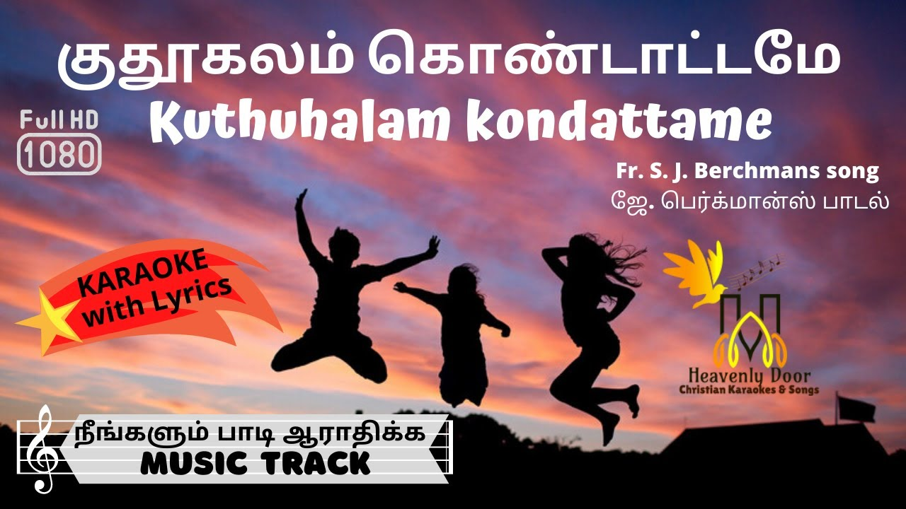 Download Kuthuhalam kondattame   குதூகலம் கொண்டாட்டமே   #BERCHMANS   Tamil KARAOKE W/ LYRICS   HD