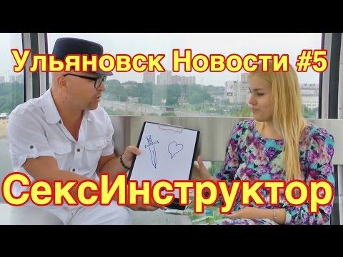 Ульяновск - Объявления - Раздел: Эротические услуги, досуг