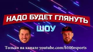 Надо будет глянуть ШОУ Danchez Promo Cybersport show