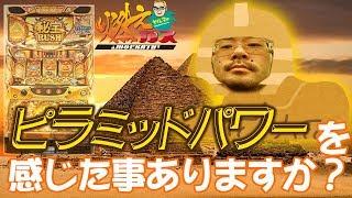 ピラミッドパワーを感じた事ありますか?【ヤルヲの燃えカス#360】