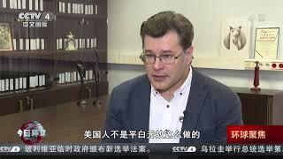 [今日环球]俄罗斯专家谴责美国粗暴干涉中国内政| CCTV中文国际