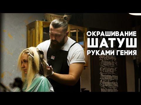 Окрашивание волос шатуш / балаяж   Мафия Парикмахеров