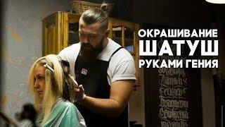 видео Окрашивание волос шатуш