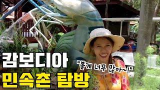 캄보디아 문화마을 탐방 -국제커플, 캄보디아 여행-
