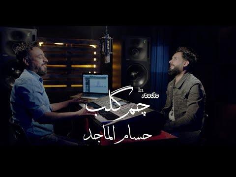 حسام الماجد - چم كلب (OFFICIAL VIDEO IN STUDIO) thumbnail