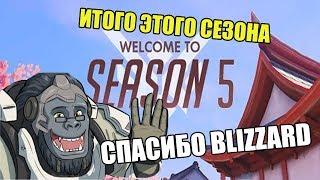 Overwatch конец 5-го сезона