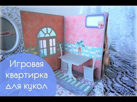 Видео Игровая квартирка для кукол с элементами поп ап (pop up) - Скрапбукинг мастер-класс / Aida Handmade