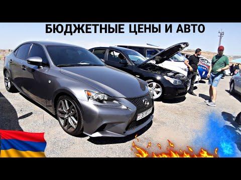 💥Бюджетные Автомобили💥📢Авторынок Армении 2021💥🚘