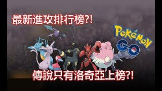 【Pokémon GO】最新進攻排行榜?!(傳說只有洛奇亞上榜?!)