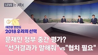 [2018 우리의 선택 특집토론] 문재인 정부 '중간평가'?…4당 생각은
