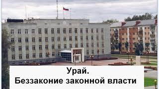 Опасно !!!  Покушение на доверие Президенту ! Урай. ХМАО. Москва.
