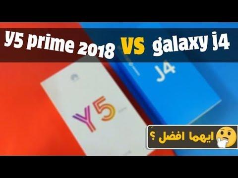 الخلاصة ايهما افضل ؟ Huawei Y5 Prime 2018 Vs Samsung Galaxy J4