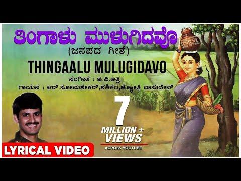 Thingaalu Mulugidavo Lyrical Video Song | G V Atri | Kannada Folk Songs | Kannada Janapada Geethe
