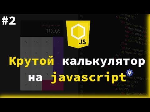 Программирование для новичков 2019. Как сделать калькулятор на  HTML CSS JS. Speed Coding