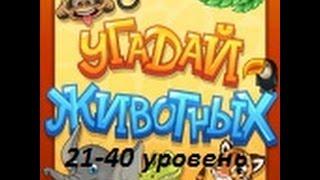 Ответы на игру Угадай животное 21-40 уровень