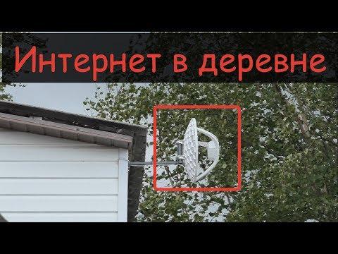 Интернет дома в деревне//Деревенские будни